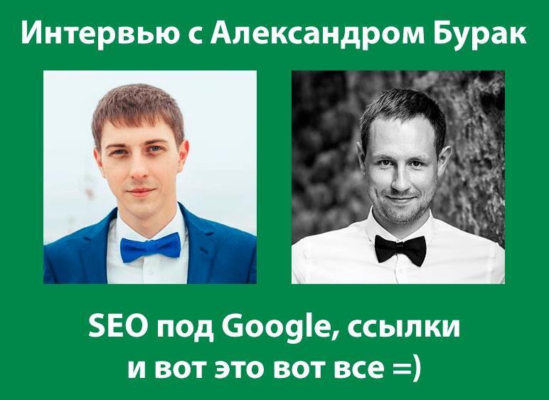 Сергей Сосновский и Александр Бурак