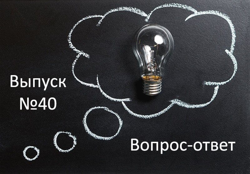 vopros-otvet-40-min